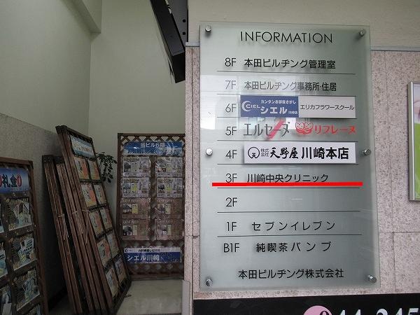 川崎中央クリニック・包茎治療無料カウンセリング体験記1
