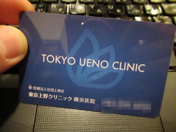 上野クリニック・包茎治療無料カウンセリング!