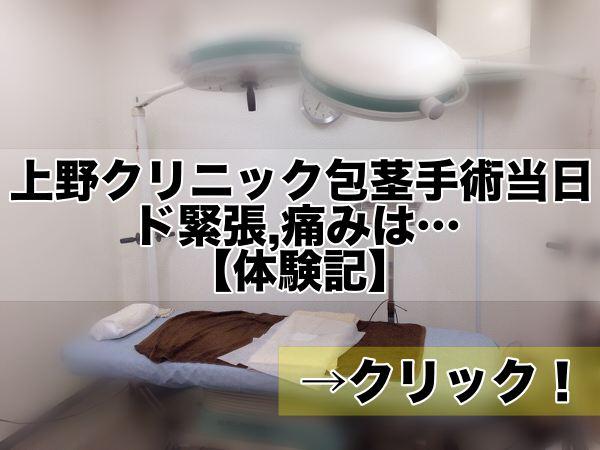上野クリニック包茎手術当日!ド緊張,痛みは…【体験記】