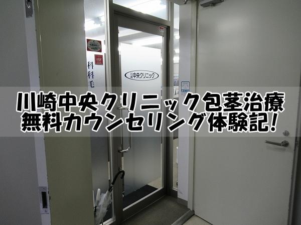 川崎中央クリニック・包茎治療無料カウンセリング体験記!