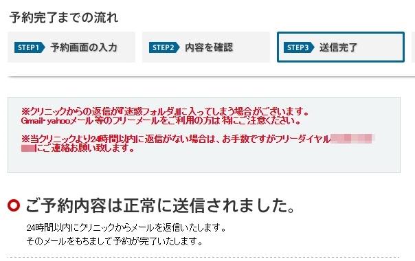 上野クリニック・無料カウンセリング予約1