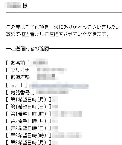 川崎中央クリニック予約メール