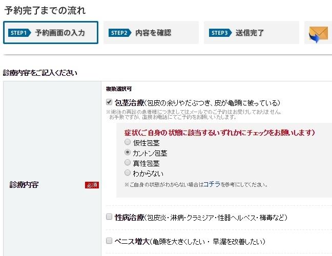 上野クリニック・無料カウンセリング予約!