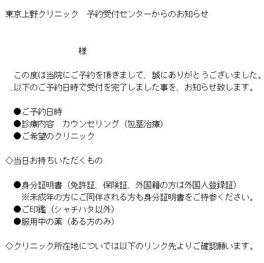 上野クリニック・無料カウンセリング予約完了