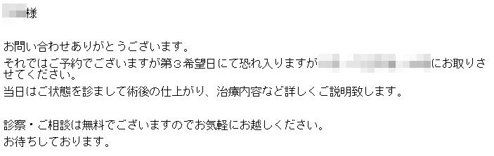 川崎中央クリニック・無料カウンセリング予約完了