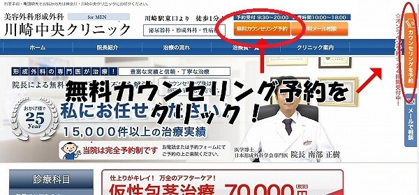 川崎中央クリニック・無料カウンセリング予約