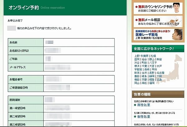 東京ノーストクリニック・無料カウンセリング予約