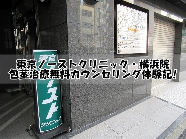 東京ノーストクリニック無料カウンセリング体験記