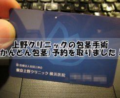 上野クリニックの包茎手術(かんとん包茎)予約を取りました!
