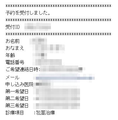 東京ノーストクリニック・無料カウンセリングウェブ予約