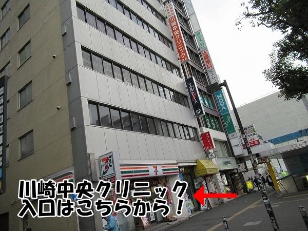 川崎中央クリニック・包茎治療無料カウンセリング体験記