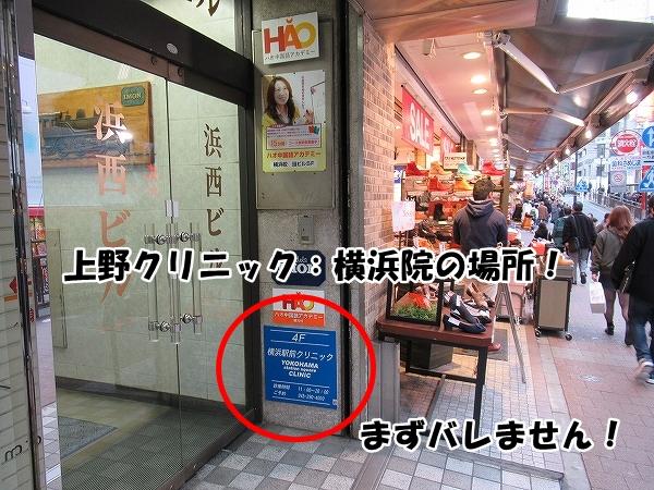 上野クリニック横浜院の場所はバレない!