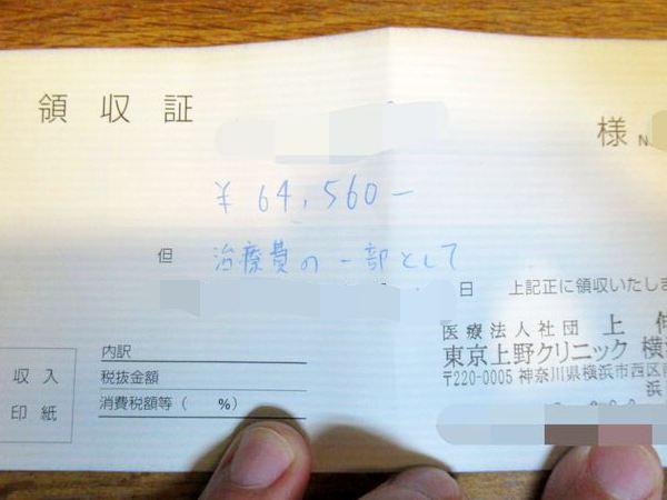上野クリニック包茎治療費用