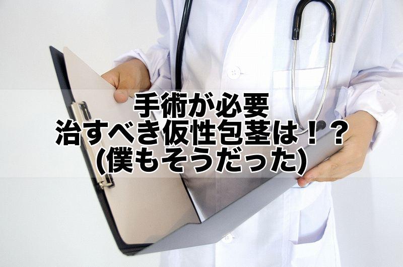 手術が必要:治すべき仮性包茎は!?(僕もそうだった)