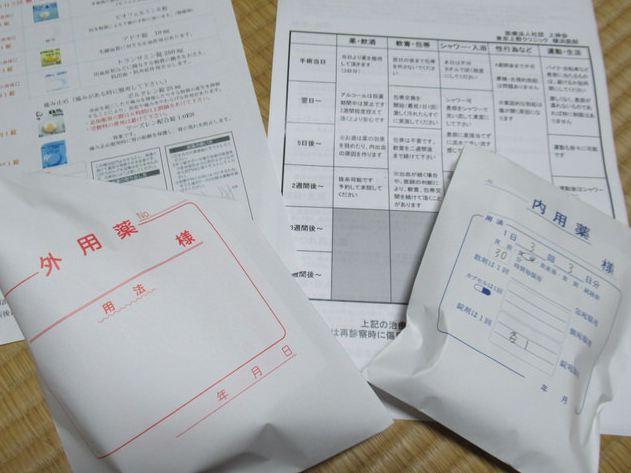 包茎手術後にもらった薬:上野クリニック