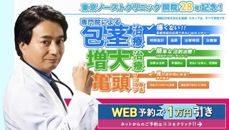 東京ノーストクリニック・オススメの病院