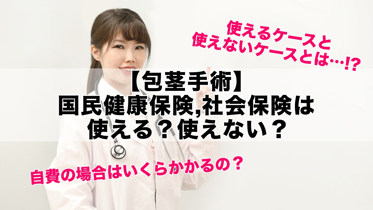 【包茎手術】国民健康保険,社会保険は使える?使えない?